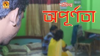 অপূর্ণতা || Opurnota || bangla shortfilm 2020 || shourob siddique