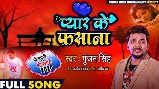 आ गया Gunjan Singh का 2020 का पहला दर्दभरा गीत - Pyar Ke Fasana | Bhojpuri Sad Song 2020