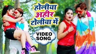 Gunjan Singh - होलिया अहीर टोलिया में   HD VIDEO   Holiya Ahir Toliya Me   Bhojpuri Holi Song 2020