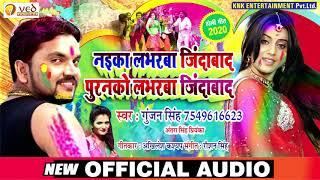 होली में नइका लवर जिंदाबाद - #Gunjan Singh, Antra Singh   Naika Labharba Jindabad   Holi Song 2020
