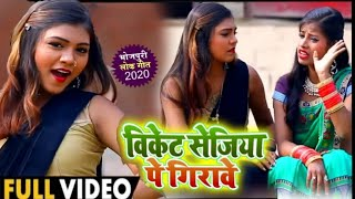 #Video - विकेट सेजिया पे गिरावे - #Sanjay Lal Yadav - Wicket Sejiya Pe Girawe - New Bhojpuri Songs