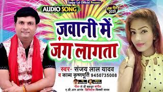 आ गया #Sanjay Lal Yadav & #Kavya Krishanamurti का धोबी गीत - जवानी में जंग लागता - New Bhojpuri song