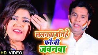 26 जनवरी स्पेशल गाना - #ललनवा बनिहे फौजी जवनवा - #Sanjay Lal Yadav - New #Live Dekh Bhakti Song