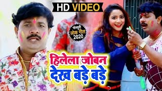 #Kavita Yadav का होली Song - हिलेला जोबन देख बड़े बड़े - #Sanjay Lal Yadav -  Bhojpuri Holi Songs New