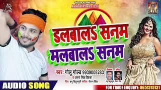 #Golu_Gold ka Super hit Bhojpuri Song - Bhojpuri Holi Song 2020