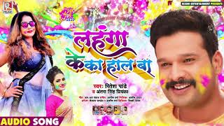 Rithesh Pandey Holi Song 2020