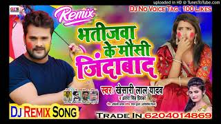 Bhatijwa Ke Mausi Jindabad   Khesari Lal Yadav | New Bhojpuri dj Song 2020
