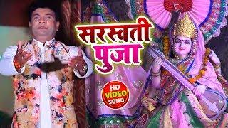 #Live सरस्वती वंदना - Sanjay Lal Yadav का गाना ही इस सरस्वती पूजा में बजेगा - Devi Geet