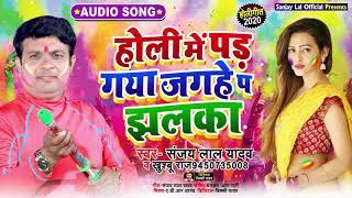 होली में पड़ गया जगहे प झलका - #Sanjay Lal Yadav का सुपरहिट #भोजपुरी होली Song - Bhojpuri Holi Song