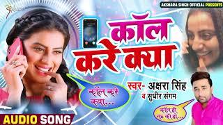 #Akshara Singh का #Tik Tok Special Song   कॉल करे क्या    Bhojpuri Song 2020
