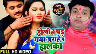होली में पड़ गया जगहे प झलका - #Sanjay Lal Yadav और Khushboo Raj का #होली Song - Bhojpuri Holi Song