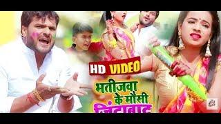 Bhatijwa ke Mosi Full Hd Video 2020 - Kheshari Lal Yadav -New Bhojpuri Holi Song