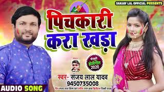 #New Holi, पिचकारी करा खड़ा-Sanjay Lal Yadav का सुपरहिट सांग Pichkari Kara Khada, #भोजपुरी होली Song