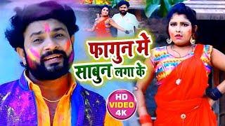 #Video - फागुन में साबुन लगा के - #Sanjay Lal Yadav का New #भोजपुरी होली Song - Bhojpuri Holi Song