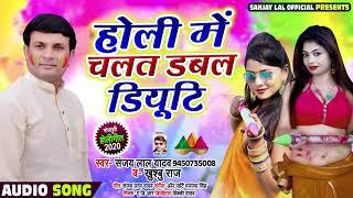 होली में चलत डबल ड्यूटी - #Sanjay Lal Yadav का New #भोजपुरी होली Song - Bhojpuri Holi Song New