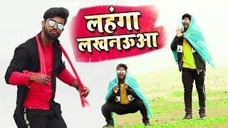 #Khesari Lal Yadav || लहंगा लखनऊआ || Akhilesh || #Antra Singh Priyanka
