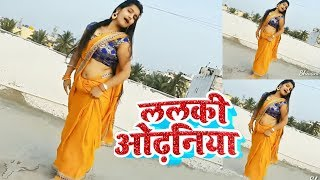 Khesari Lal Yadav || Shivani Thakur || ललकी ओढनिया || Chandani Singh