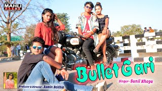 Bullet Gari | Singer - Sunil Khoya | New Nagpuri Video | Denish ,Ritu KB,Kunal, Monica | Dance Video