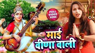HD VIDEO - Anita Suman का सुपरहिट सरस्वती माता भजन - माँ विणा वाली - Bhojpuri Mata Bhajan Song 2020