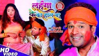HD VIDEO - लहंगा के का हाल बा - #Ritesh Pandey , #Antra Singh Priyanka - Bhojpuri Song 2020