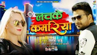 Ritesh Pandey का सुपरहिट भोजपुरी गीत 2020 - लचके कमरिया - Lachke Kamariya - Bhojpuri Songs