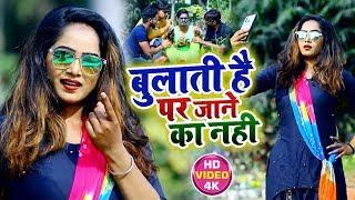 #Video - बुलाती है पर जाने का नै - #Bhaskar Pandey & #Aarohi Giri - Bhojpuri #Rap Song 2020 New