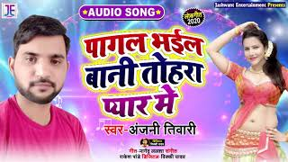पागल भईल बानी तोहरा प्यार में - Pagal Bhail Baani - Anjani Tiwari - Bhojpuri Songs New