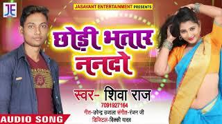 छोड़ी भतार ननदो - Chhodi Bhatar Nando - Shiva Raj - Bhojpuri Songs 2020 New