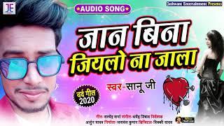 जान बिना जियलो ना जाला - #Sonu Ji का रुला देने वाला #भोजपुरी गाना - Bhojpuri sad Song New