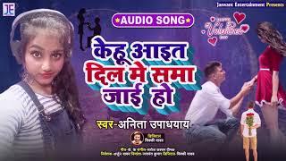 Valentine Day Special Song - केहू आइत दिल में समां जाई हो - Anita Upadhayay - New Bhojpuri Songs