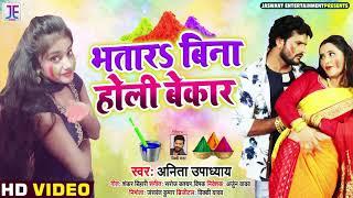 भतार बिना होली बेकार - Anita Upadhyay का #होली Song - Bhojpuri Holi Song New