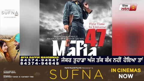 Sidhu Moose Wala : El Chapo : Mafia 47 | First Song | New Punjabi Album 2020 | Dainik Savera