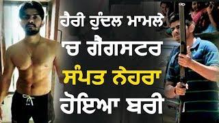 Harry Hundal मामले में Gangster Sampat Nehra हुआ बरी