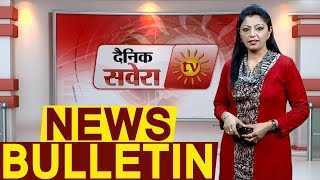 Dainik Savera News Bulletin 2nd 9 Jan