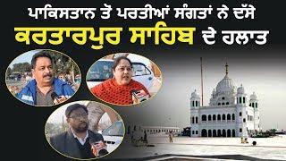 Pakistan से वापिस आई संगत ने बताए Kartarpur Sahib के हलात
