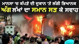 Mansa में Clothes Shop पर लगी आग, लाखों का समान जलकर हुआ राख