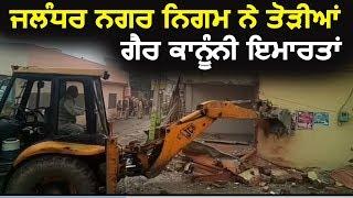 Municipal Corporation Jalandhar ने तोड़ी अवैध इमारतें