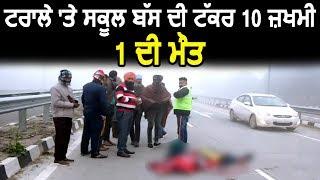 Tarn Taran में School Bus और Truck का Accident, 10 जख़्मी और 1 की मौत