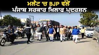 Malout में BJP ने किया Punjab Sarkar खिलाफ Protest