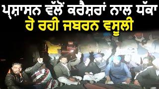 प्रशासन कर रहा Crushers से धक्का, Garhshankar Anandpur Sahib Road पर Protest