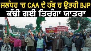 Jalandhar में CAA के हक में उतरी BJP, निकाली तिरंगा यात्रा