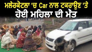 Malerkotlaमें Swift Car से टकराने पर हुई महिला की मौत