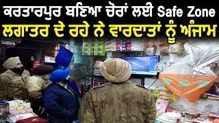 Kartarpur बना चोरों के लिए Safe Zone, लगातार दे रहे हैं वारदातों को अंजाम