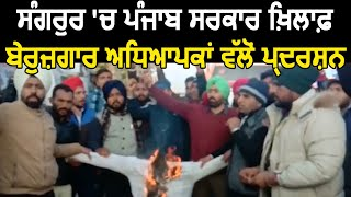 Sangrur में Unemployed Teachers ने पंजाब सरकार खिलाफ किया Protest
