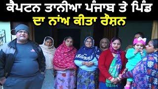 Hoshiarpur में Captain Tania ने गांव का नाम किया रोशन