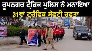 Rupnagar Traffic Police ने मनाया 31वां Traffic Safety Week