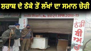 TarnTaran में शराब के ठेके से लाखों का सामान चोरी