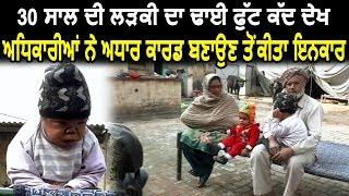 Sangrur में 30 साल की लड़की की ढाई फीट Height देख अधिकारियों ने Aadhar card बनाने से किया इंकार