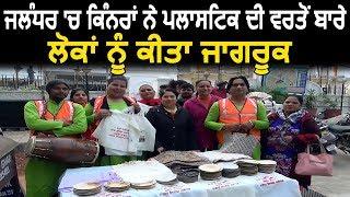Jalandhar में किन्नरों ने Plastic के इस्तेमाल बारे लोगों को किया जागरूक