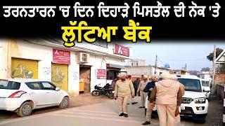 TarnTaran में पिस्तौल के बलपर दिनदहाड़े Axis Bank में हुई लूट